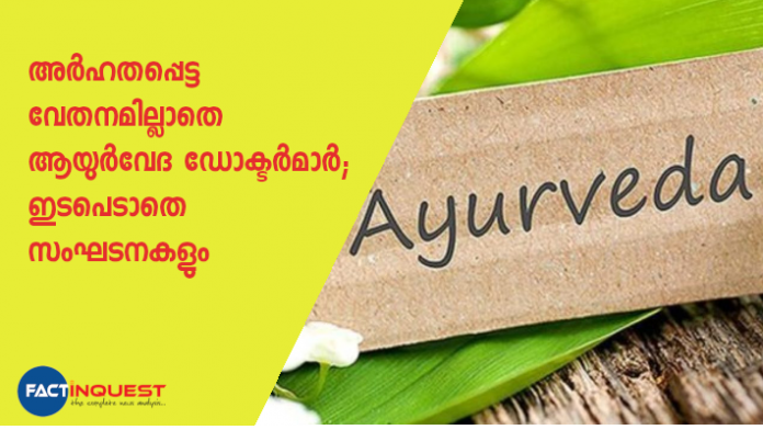 ayurveda doctors demands minimum wages