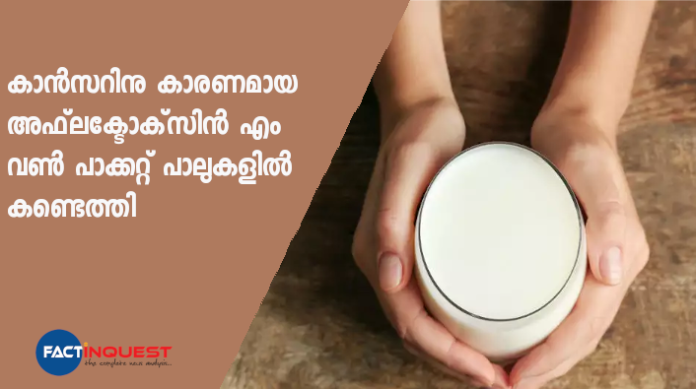 carcinogen-aflatoxin-detected-in-fssai-milk-survey-samples