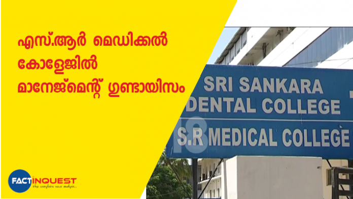 goons attack at S R Medical college