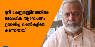 swamy chinmayanand sexual harassment