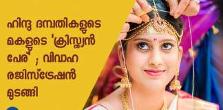 guruvayur corporation refused to register hindu marriage of bride with a christian name
