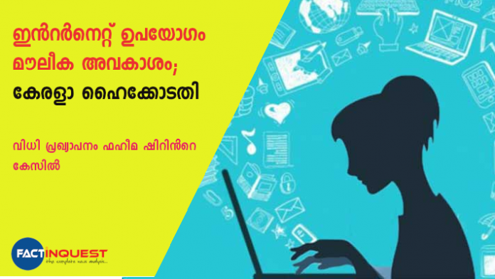 internet access a part of fundamental rights