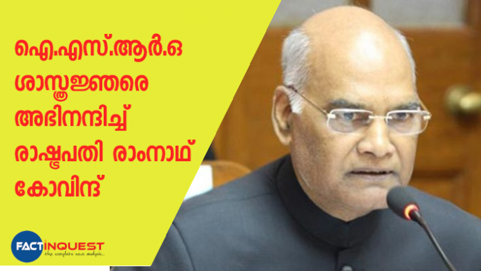 ramnath kovind congratulate ISRO team on chandrayaan 2