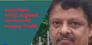 ISRO malayali scientist dead in Hyderabad