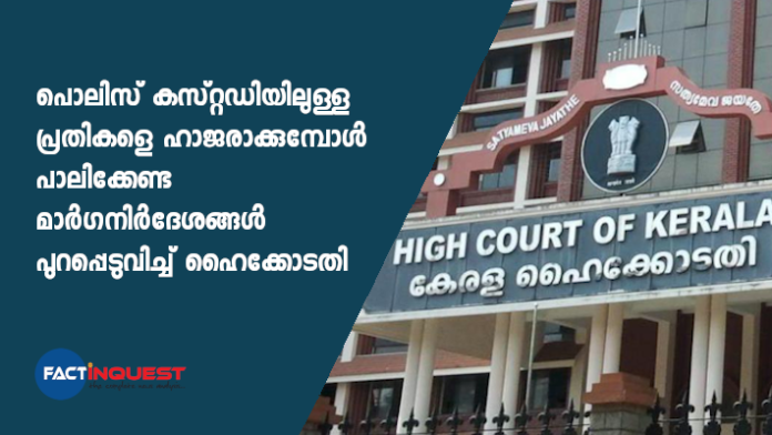 High court issued guidelines for judicial officers