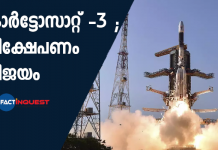 cartosat 3 sucessfully launched