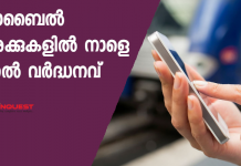 mobile call rate increased