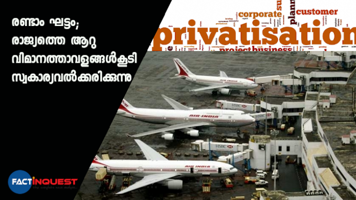 privatization of airports