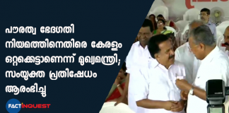 Kerala govt protest against CAA