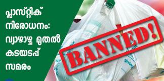 plastic ban in kerala