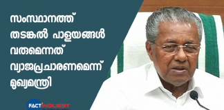 no detention centers in kerala