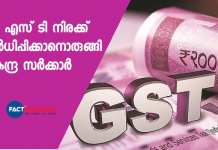 GST rates set to increase