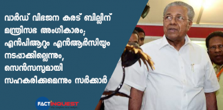 Kerala will not implement NPR and NRC says the government