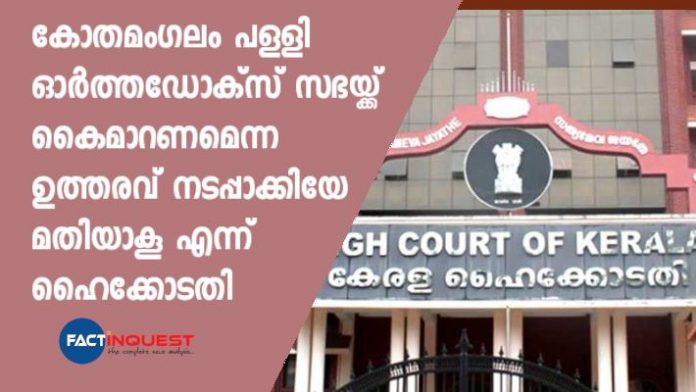 Court order about the kothamangalam church