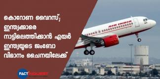 air India special flight to evacuate Indian citizens from China Wuhan