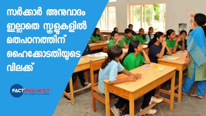 no religious education in school without govt. Approval order by Kerala high court