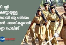Kerala police latest project for women's safety
