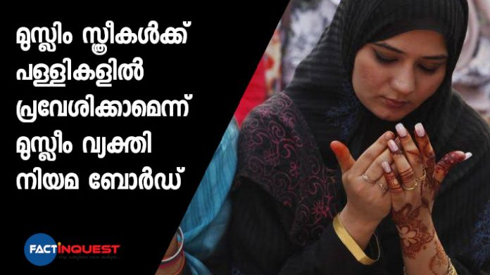 Muslim women permitted to enter mosques to offer namaz