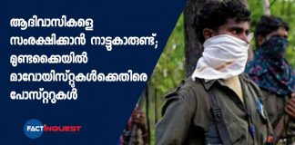 :posters found against maoists at mundakai