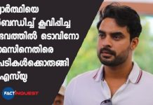 ksu complained against actor Tovino Thomas