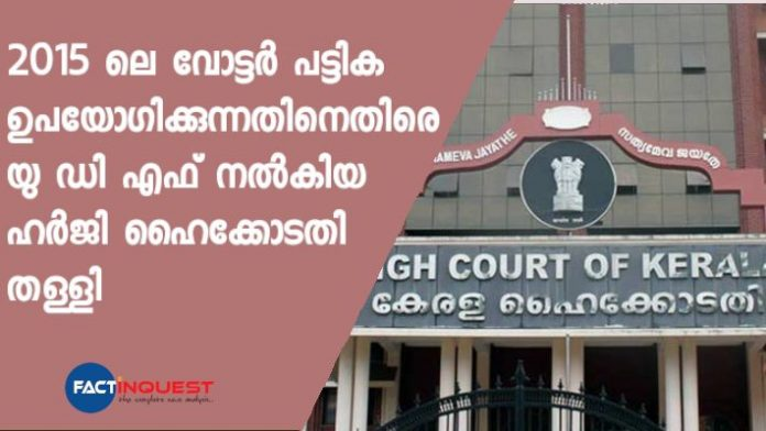 Kerala high court reject udf plea about the voter's list