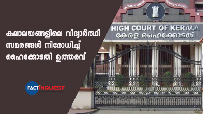 High court ban strikes in schools and colleges