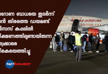 air India flight landed in Delhi from japan carrying 119 people from princes ship