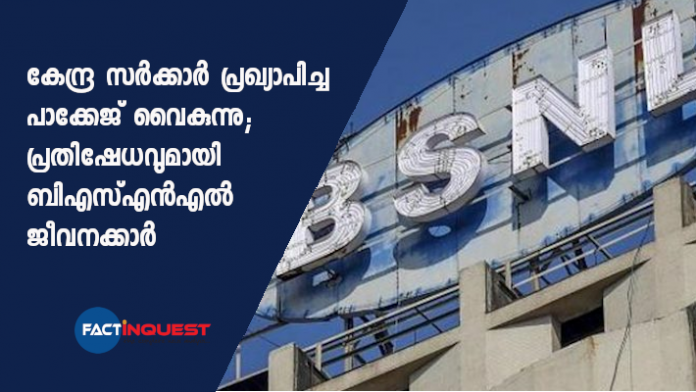 bsnl employee unions for nationwide hunger strike today