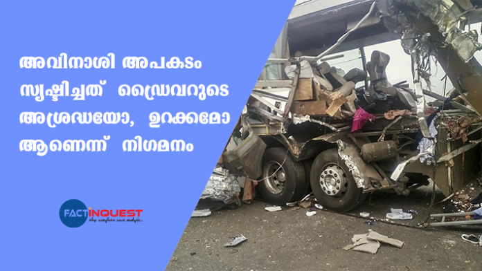 Content highlight : Avinashi Accident : Carelessness or Sleep may be the Reason