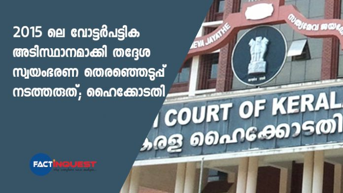 high court on local body election voters list