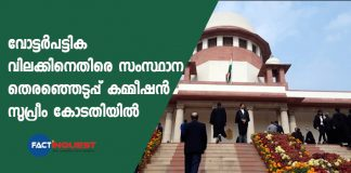 election commission of Kerala on the supreme court against high court order on the voter's list