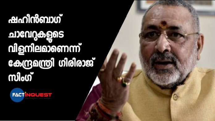shaheen bagh has become breeding ground for suicide bombers conspiracy being plotted against nation says giriraj singh