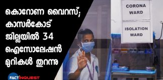 corona virus; 34 isolation rooms prepared in kasargod