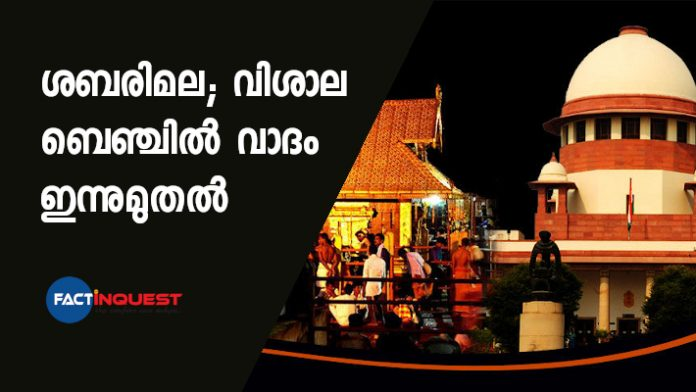 sabarimala case constitutional bench starts hearing today