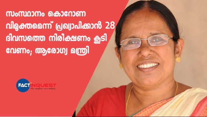 after 28 days state will be declared as coronavirus free state says k k shailaja