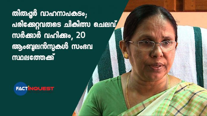 Government will take over treatment of injured says k k shailaja