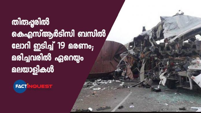 Malayalees died in a road accident near Tirupur