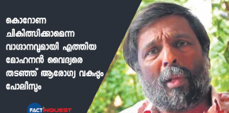 covid 19; police stopped mohanan vaidyar at thrissur
