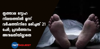 21 death with in three years in thrithala snehanilayam
