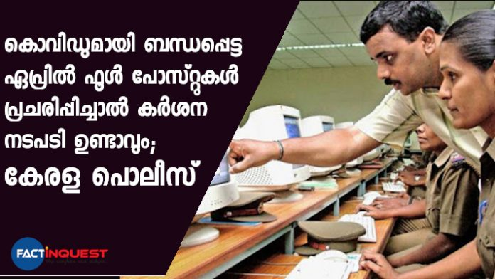 Strict action to be taken if April Fool posts regarding covid 19 says kerala police