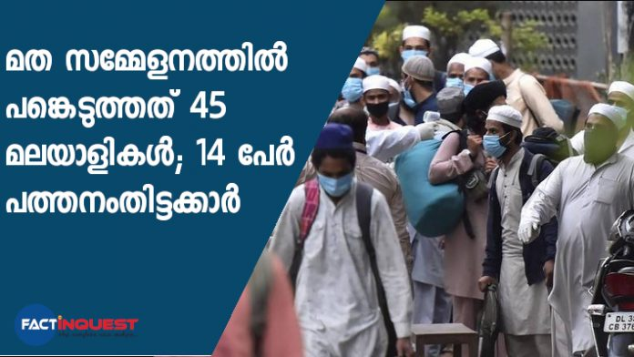 45 from Kerala participated in Tablighi Jamaat conference