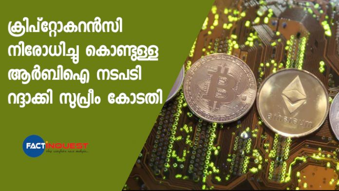 Supreme Court Lifts RBI Ban On Trading In Cryptocurrency