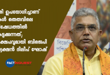 bjp president dilip ghosh said that Women are taking part in the protest in the street using substance