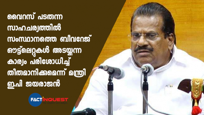 EP Jayarajan, said that the state would think to take a decision to close down the state's beverage outlets