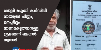 Bengal Man Issued Voter ID Card With Dog's Photo On It