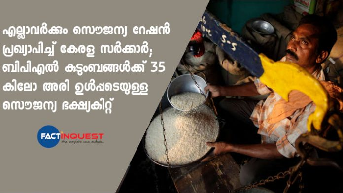 Kerala government declares free ration for all