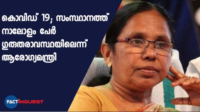 k k shailaja response on first covid death in kerala