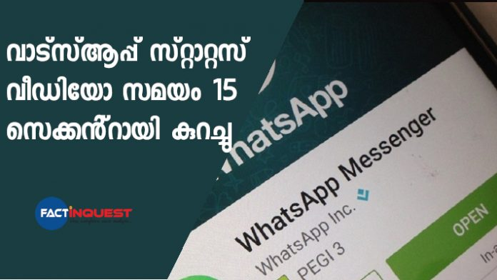 WhatsApp status videos get restricted to 15 seconds