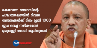yogi aadithya nath says daily wage workers to get rs 1000 per day