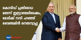 Netanyahu thanks PM Modi for delivering hydroxychloroquine to Israel